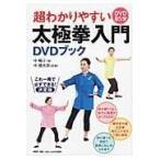 超わかりやすい太極拳入門DVDブック/中暢子