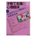 子育て支援と心理臨床 vol.15/子育て支援合同委員会