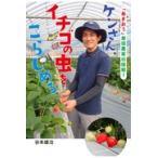 ケンさん、イチゴの虫をこらしめる/谷本雄治
