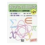 ショッピング自由研究 数学の自由研究(全2巻セット)/理数教育研究所
