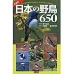 日本の野鳥650/真木広造
