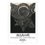版と画の間/駒井哲郎