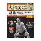 大相撲名力士風雲録 5