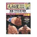 大相撲名力士風雲録 12