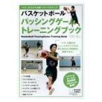 バスケットボールパッシングゲームトレーニングブック/鈴木良和