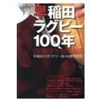 早稲田大学ラグビー部100年