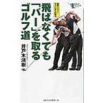 飛ばなくても パ- を取るゴルフ道 世界メジャ- チャンピオンの教え   ベストセラ-ズ 井戸木鴻樹