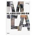 MLA連携の現状・課題・将来/水谷長志
