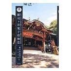 雑司ケ谷鬼子母神堂/法明寺(東京都豊島区