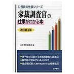 家裁調査官の仕事がわかる本 改訂第4版/法学書院