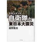 ドキュメント自衛隊と東日本大震災/滝野隆浩
