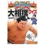 大相撲クイズ/スポーツクイズ研究会