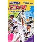 プロ野球のスゴイ話 プロ野球はじめて物語/高橋安幸