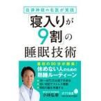 自律神経の名医が実践「寝入りが9割」の睡眠技術/小林弘幸(小児外科学