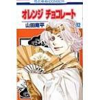オレンジチョコレート 第12巻/山田南平