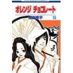 オレンジチョコレート 第13巻/山田南平