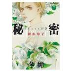 秘密season 0 7/清水玲子(漫画家)