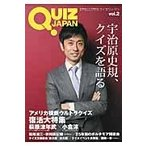 QUIZ JAPAN vol.2/セブンデイズウォー