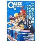 QUIZ JAPAN vol.3/セブンデイズウォー