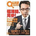 QUIZ JAPAN vol.5/セブンデイズウォー