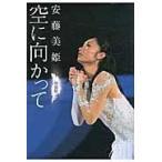 空に向かって 増補版/安藤美姫画像
