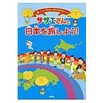 Yahoo!Honya Club.com Yahoo!店サザエさんと日本を旅しよう!