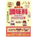Yahoo!Honya Club.com Yahoo!店調味料を使うのがおもしろくなる本 お得版/青木敦子
