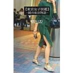 東京女子図鑑/東京カレンダー編集部