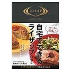 自宅でできるライザップ食事編/RIZAP株式会社