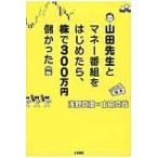 山田先生とマネー番組をはじめたら、株で300万円儲かった/浅野真澄