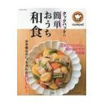 クックパッドの簡単おうち和食/クックパッド株式会社