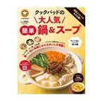 殿堂入りレシピも大公開!クックパッドの大人気簡単鍋&スープ/クックパッド