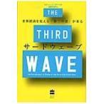 サードウェーブ 世界経済を変える 第三の波 が来る  ハーパーコリンズ ノンフィクション