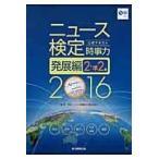ニュース検定公式テキスト「時事力」発展編 2016年度版/日本ニュース時事能力