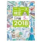 ニュース検定公式ワークブック入門編5級 2018/日本ニュース時事能力