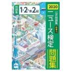 ニュース検定公式問題集1・2・準2級 2020年度版/ニュース検定公式テキ