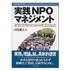 実践NPOマネジメント/田尾雅夫