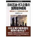 日本石油 ガス企業の国際競争戦略 国際石油メジャー 日本製造企業との比較  シリーズ 現代経済学