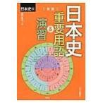 日本史重要用語 演習 日本史B