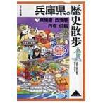 兵庫県の歴史散歩 下/兵庫県の歴史散歩編集