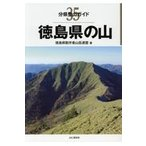 徳島県の山/徳島県勤労者山岳連盟