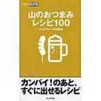 山のおつまみレシピ100/ワンダーフォーゲル編