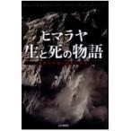 ヒマラヤ生と死の物語/池田常道