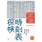 時刻表探検 数字に秘められた謎を解く  旅鉄BOOKS 001