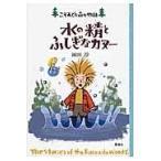 水の精とふしぎなカヌー/岡田淳(児童文学作家