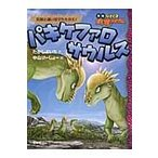 パキケファロサウルス/たかしよいち