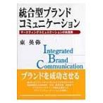 統合型ブランドコミュニケーション/東英弥