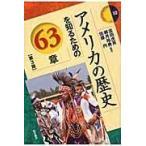 アメリカの歴史を知るための63章 第3版/富田虎男