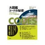大図鑑コードの秘密/ポール・ルンダ
