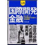 入門国際開発金融/今井正幸